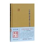 三字经・百家姓・千字文(国学典藏)