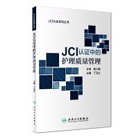 JCI认证中的护理质量管理