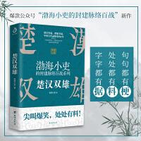 楚汉双雄(渤海小吏重磅新作,一本让你能够笑出腹肌、一读就上瘾的中国史)