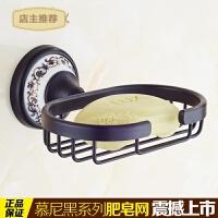 复古黑古铜色肥皂网 肥皂盒架子 卫生间置物架浴室挂件 青花实心SN3524