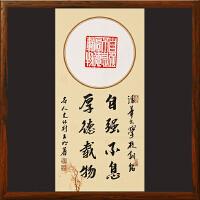 书法《自强不息厚德载物》R1945作者王明善 中华两岸书画家协会主席