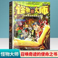 怪物大师15召唤奇迹的使命之书升级版雷欧幻像作品
