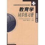 教育学同步练习册(2003年版)