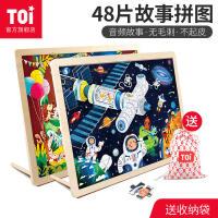 TOI48片儿童拼图 木质儿童益智玩具游戏 男女孩智力早教玩具3-4-5-6周岁宝宝礼物 热转印 反复拼 激光切割0毛