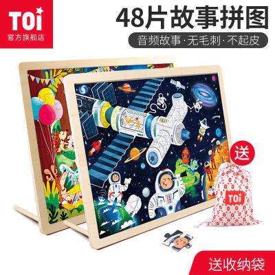 TOI48片儿童拼图 木质儿童益智玩具 男女孩智力早教玩具3-4-5-6周岁宝宝礼物   热转印 反复拼 激光切割0毛刺 送收纳袋 可在线听故事 激光切割无毛刺 安全环保漆