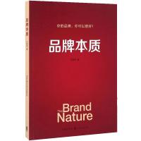 现货正版 品牌本质 品牌管理理念 品牌管理方法 品牌定位 品牌建设推广 产品概念 广告创意管理 品牌管理组织 品牌营销书