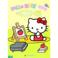HelloKitty智慧集 一起想一想 南京漫尚文化传媒有限公司 江苏少年儿童出版社