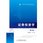 证券投资学(修订第三版) 韩复龄 首都经济贸易大学出版社