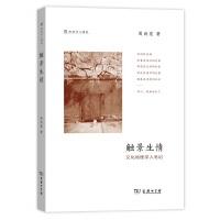 触景生情――文化地理学人笔记