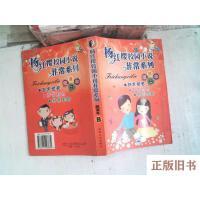 【二手旧书8成新】杨红樱校园小说非常系列超值本B