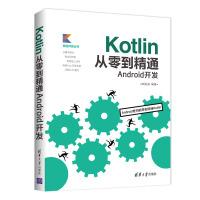 Kotlin从零到精通Android开发