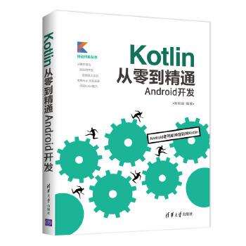 Kotlin从零到精通Android开发 从基本语法,   到应用开发,拒绝纸上谈兵,电商App 开发实录,尽现Kotlin魅力