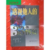 【二手旧书9成新】透视他人的33条铁则 /(日)本田有明 知识出版