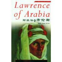 【二手旧书8成新】阿拉伯的劳伦斯(英汉对照人物传记丛书) [英]威尔逊,潘岳 9787560027098 外语教学与研