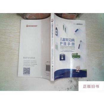 【二手旧书8成新】儿童常见病护理手册