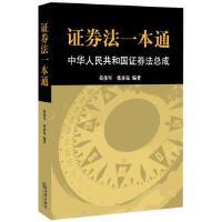 【正版二手书9成新左右】证券法一本通:中华人民共和国证券法总成9787511878298