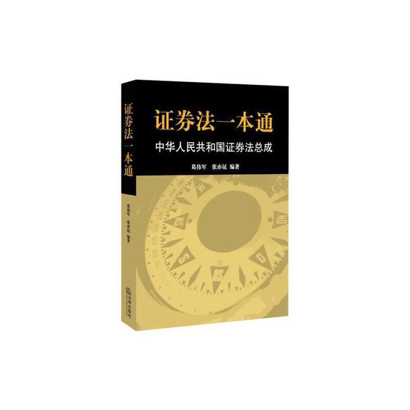 【正版二手书9成新左右】证券法一本通:中华人民共和国证券法总成9787511878298 正版旧书,下单速发,大部分书籍九成新,不缺页,部分笔记,保存完好,品质保证,放心购买,售后无忧