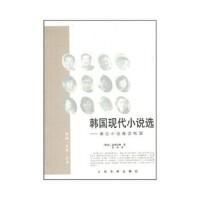 韩国现代小说选:通过小说阅读韩国 金承钰,金冉 人民文学出版社