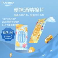 全棉时代便携酒精棉片消毒湿巾一次性杀菌75%消毒棉擦1包