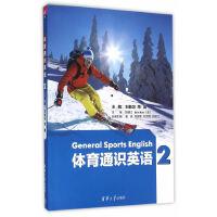 体育通识英语2