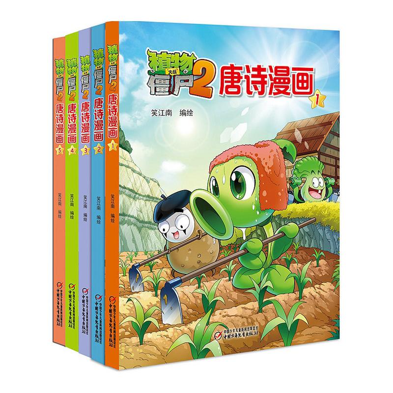 """植物大战僵尸2唐诗漫画 第一辑(共5册)台湾漫画团队笑江南编绘,适合7-12岁儿童阅读。中小学语文课本唐诗全覆盖,以""""植物大战僵尸2""""游戏中的人物为主角,诗、画、故事完美结合,充分调动孩子的求知欲。"""