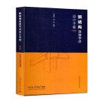 钢结构连接节点设计手册(第四版)