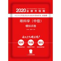 眼科学(中级)模拟试卷 2020版