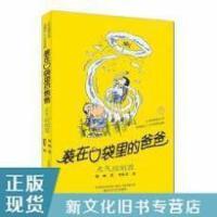 【二手旧书9成新】装在口袋里的爸爸-天气控制器杨鹏春风文艺出版社