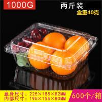 两斤装一次性水果盒子加厚果蔬食品保鲜盒果切打包盒榴莲盒草莓盒 两斤装普通厚度 600个整箱价