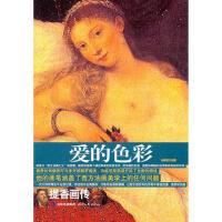 封面有磨痕-HSY-爱的色彩 提香画传 9787538729931 时代文艺出版社 知礼图书专营店