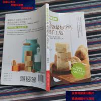 【二手旧书9成新】娜娜妈教你做30款最想学的天然手工皂 娜娜妈 河南科学技术出版?
