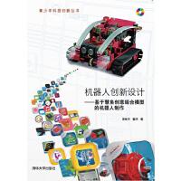 机器人创新设计――基于慧鱼创意组合模型的机器人制作(光盘内容另行下载,地址见书封底)