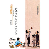 商务共和国教科书新国文-民国老课本系列