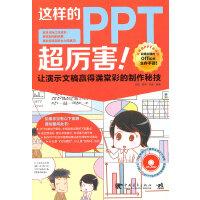 这样的PPT超厉害(1CD)(中青雄狮)
