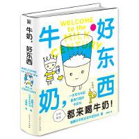 专为孩子打造的牛奶食谱《牛奶,好东西》(易患感冒、睡觉不安稳、爱发脾气、熬夜学习,这本书都有为他们提供的牛奶食谱。记住