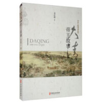 大清帝王故事(历史人物传奇系列)