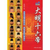封面有磨痕-XY-大明十六帝 9787503444524 范胜利 中国文史出版社 知礼图书专营店