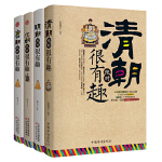 中国史记 汉朝、唐朝、明朝、清朝绝对很有趣系列(新版4册)