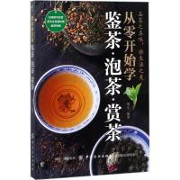 从零开始学鉴茶・泡茶・赏茶 戴玄 编著 著作