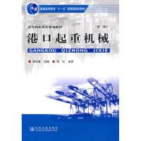 港口起重机械(第二版) 李谷音 人民交通出版社【新华书店 品质保证】