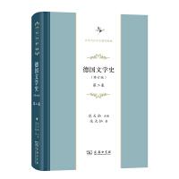 德国文学史(修订版)(第二卷)