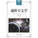 世界经典科普读本――通俗天文学