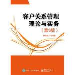 客户关系管理理论与实务(第3版) 杨路明 电子工业出版社【新华书店 质量保障】