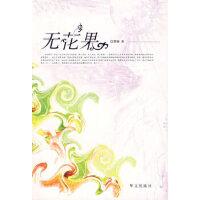 【旧书二手书9成新】无花果 曹珊 9787507520538 华文出版社