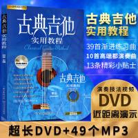 正版 古典吉他��用教程附DVD��l零基�A教�W入�T到精通初�教材��奏��曲�V��籍��黠L指法分解��中�W小�W入�T�D���菲�