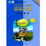 快乐汉语  教师用书(泰语版)