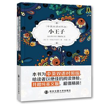 小王子 (中英双语对照版 并赠纯英文版) 西方传统文学传世之作,作者本人亲绘插图全面公开; 全球销量累计超过5亿册,阅读率仅次于圣经。