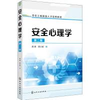 安全心理学(第二版)(邵辉)