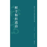 高校书法专业碑帖精选系列:鲜于枢杜甫诗