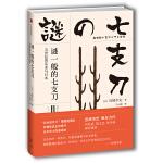 谜一般的七支刀:五世纪的东亚与日本
